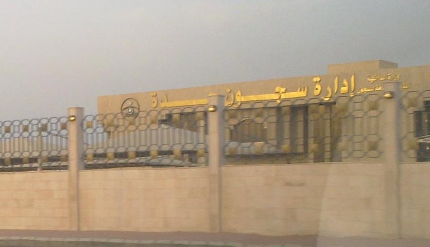 Briman Prison (also