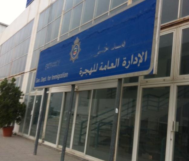 Talha Detention Centre (Deporation Centre, Detention Department) (Kuwait)