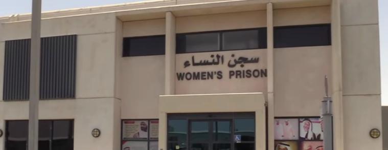 Dubai Central Women's Prison