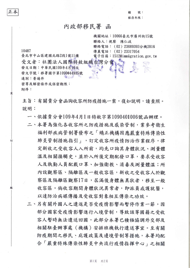 First Page of Taiwanese National Immigration Agency Response to Global Detention Project and Amnesty International Covid-19 Survey, (16 April 2020, https://www.globaldetentionproject.org/wp-content/uploads/2020/04/P.1-of-Taiwan-FOI-response.png)